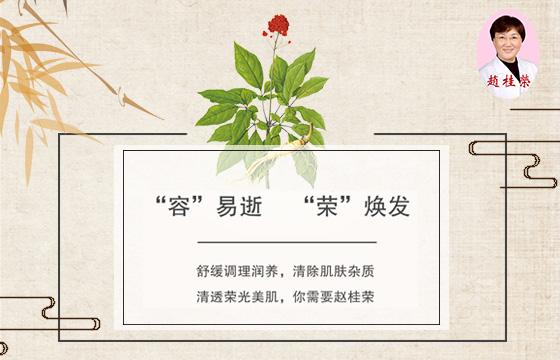 中医皮肤医师赵桂荣