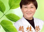 她是谁?中医赵桂荣与激素依赖性皮炎的精彩故事
