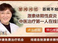 面部激素依赖性皮炎用赵桂荣疗法是怎样治疗的