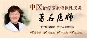 赵桂荣终于治好了我多年的激素依赖性皮炎问题