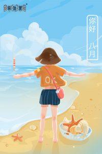 赵桂荣:七月再见,八月你好