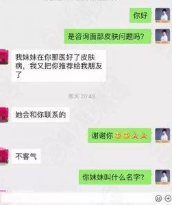 赵桂荣治疗激素脸的方法,被传来传去,您知道了吗?