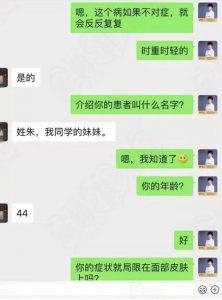 赵桂荣治疗激素脸的方法