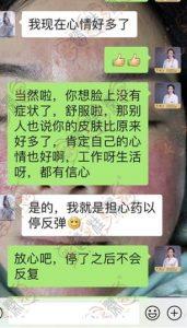 外敷赵桂荣原液,调理激素脸30天:皮肤变化观察